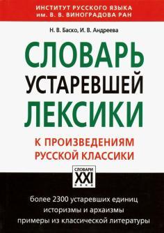 Настольные словари русского языка