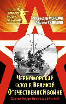 Черноморский флот в Великой Отечественной войне. Краткий курс боевых действий - Морозов, Кузнецов