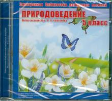 Природоведение. 5 класс. Электронная библиотека наглядных пособий (CDpc) - Л. Каштанова