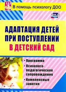 Адаптация детей при поступлении в детский сад: программа, психолого-педагогическое сопр. ФГОС ДО