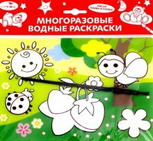"Водная раскраска ""Земляничка"" (AP-SS01G)"