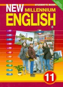 Английский язык. 11 класс. Английский язык нового тысячелетия. Учебник. ФГОС