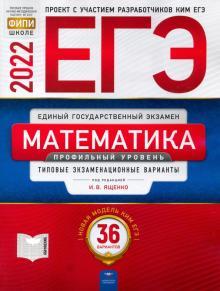 Сборник тренировочных вариантов ЕГЭ 2022 по математике Ященко