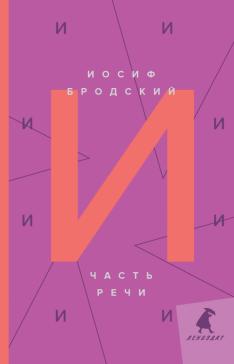 Книги Иосифа Бродского (pocket-book)