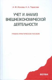 Учет и анализ внешнеэкономической деятельности - Тарасова, Ионова