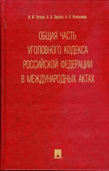 Общая часть уголовного кодекса Российской Федерации в международных актах: сборник