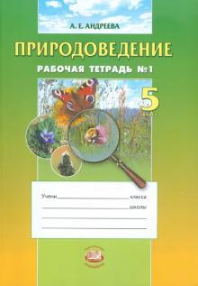 Природоведение. 5 класс. Рабочая тетрадь № 1