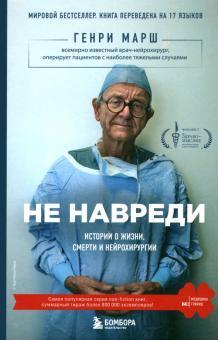 Не навреди. Истории о жизни, смерти и нейрохирургии - Генри Марш
