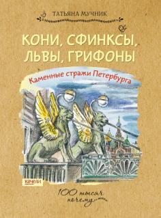 Кони, сфинксы, львы, грифоны. Каменные стражи Петербурга