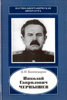 Николай Гаврилович Чернышев 1906-1953