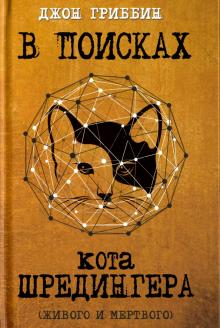 В поисках кота Шредингера. Квантовая физика и реальность