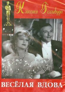 Веселая вдова (DVD)