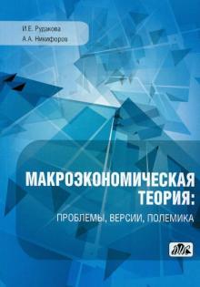 Макроэкономическая теория: проблемы, версии, полемика