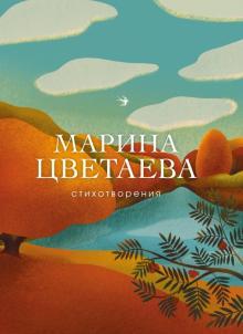 Стихотворения - Марина Цветаева