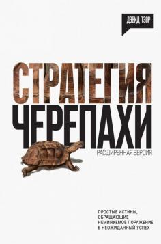 Стратегия черепахи. Простые истины, обращающие неминуемое поражение в неожиданный успех