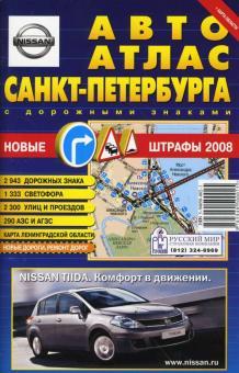 Авто Атлас Санкт-Петербурга (малый, с дорожными знаками)