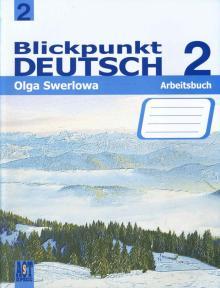 Немецкий язык. В центре внимания немецкий 2. 8 класс. Рабочая тетрадь