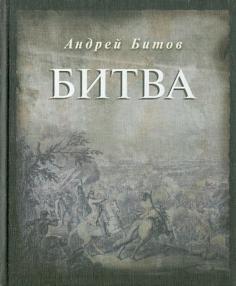 Небольшая книга