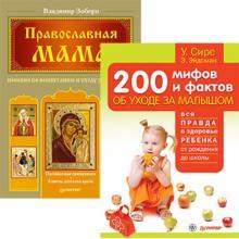 Комплект. Православная мама.Пособие по воспитанию и уходу за ребенком.200 мифов и фактов об уходе...