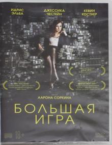 Большая игра (DVD)