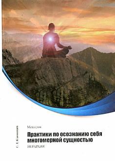 Поиск духовного сознания