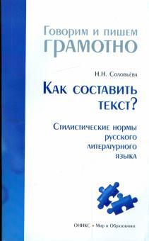 Как составить текст? Стилистические нормы русского литературного языка - Наталья Соловьева