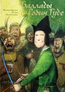 Баллады о Робин Гуде обложка книги