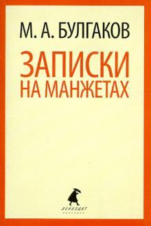 Записки на манжетах. Рассказы и фельетоны