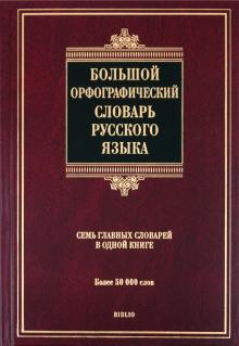 Большой орфографический словарь русского языка. Более 50 000 слов