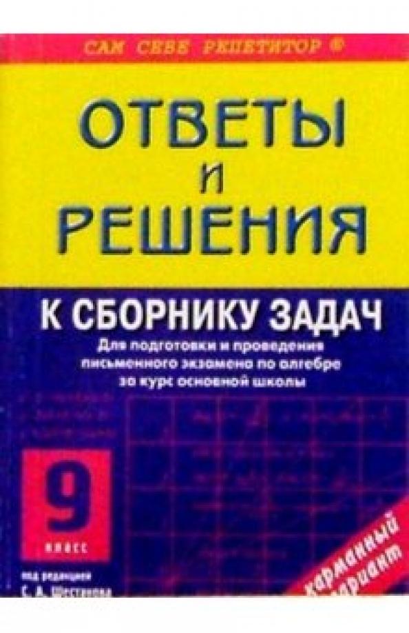 Решения к сборнику задач по алгебре кузнецова решение задач типа 1 огэ информатика
