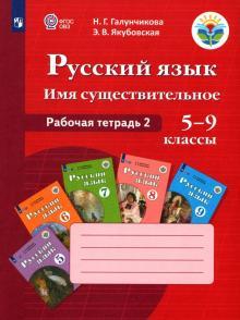 Русский язык. 5-9 классы. Рабочая тетрадь 2. Имя существительное. Адаптированные программы. ФГОС ОВЗ