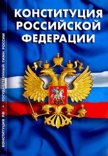Картинки по запросу картинки конституции российской федерации