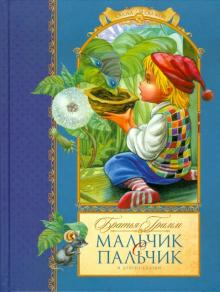 Мальчик с пальчик и другие сказки - Гримм Якоб и Вильгельм