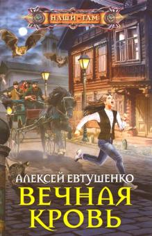 Вечная кровь - Алексей Евтушенко