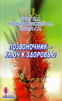 Позвоночник - ключ к здоровью: Сборник - Поль Брэгг