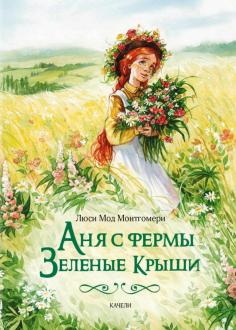 Аня с фермы Зеленые Крыши