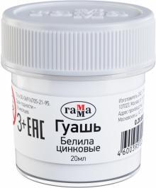 Гуашь (20 мл), белила цинковые (0.20.В020.0011)