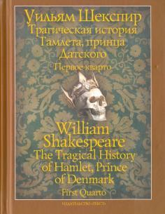 Трагическая история Гамлета, принца Датского. Первое кварто