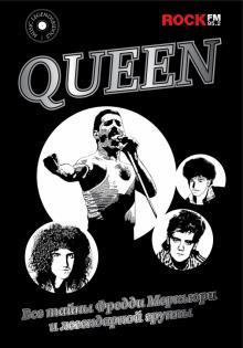 Queen. Все тайны Фредди Меркьюри и легендарной группы