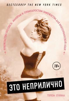 Это неприлично! Руководство по сексу, манерам и премудростям замужества для викторианской леди