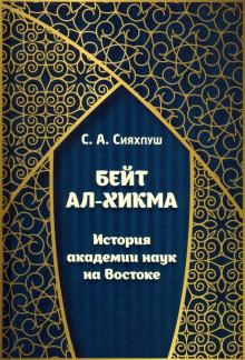 Бейт ал-хикма. История академии наук на Востоке