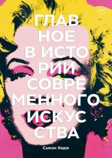 Сьюзи Ходж - Главное в истории современного искусства. Ключевые работы, темы, направления, техники