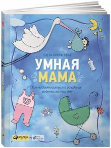 Умная мама: Как подготовиться к рождению ребенка за три дня - Елена Анциферова