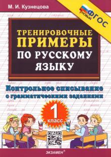Тренировочные примеры по русскому языку. Контрольное списывание с грамматическими заданиями. 1 класс