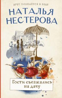 "Книга: ""Гости съезжались на дачу"" - Наталья Нестерова."