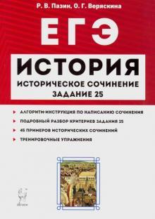 ЕГЭ. История. Историческое сочинение. Задание 25. Тетрадь-тренажер