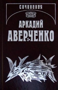 Аверченко А.Т. Собрание сочинений