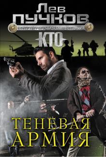 Теневая армия - Лев Пучков
