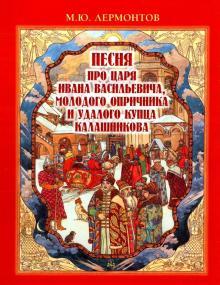 Песня про царя Ивана Васильевича, молодого опричника и удалого купца Калашникова - Михаил Лермонтов