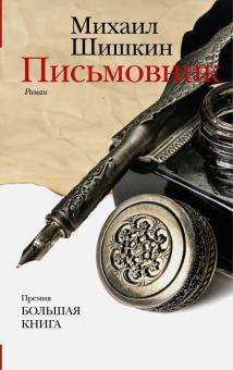 Письмовник - Михаил Шишкин